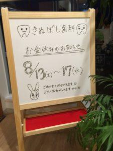 写真 2016-08-12 19 28 10
